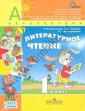 Климанова  1 класс  Литературное  чтение. Учебник Ч.1 (Серия