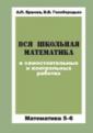 Ершова 5-6 класс  Вся школьная математика в самостоятельных и контрольных  работах (Илекса)