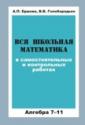 Ершова 7-11 класс  Вся школьная математика в самостоятельных и контрольных  работах. Алгебра (Илекса)