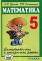 Ершова Самостоятельные и контрольные работы по  математике 5 класс (Илекса)