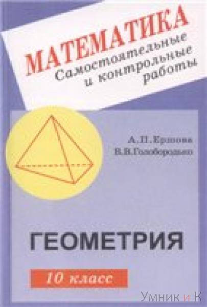 10 кл геометрия самостоятельные и контрольные работы 424