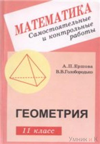 гдз ершова голобородько 10-11 класс