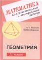 Ершова Самостоятельные и контрольные работы по геометрии 11 класс (Илекса)