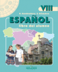Кондрашова Испанский язык 8 класс   Учебник /углубл./