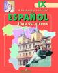 Кондрашова Испанский язык 9 класс   Учебник/углубл./