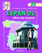 Кондрашова Испанский язык 11 класс   Учебник /углубл./ (Комплект с аудиокурсом 1CD mp3)