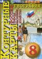 Контурные карты  8 класс  География. Россия: природа, население, хозяйство (