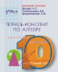 Ершова Тетрадь-конспект по алгебре 10 класс (Илекса)