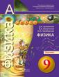 Артеменков Физика 9 класс  Задачник (Сферы) (new)