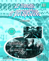 Гусева Французский язык Рабочая тетрадь 3 класс  (углуб.)