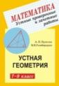 Ершова Устные проверочные и зачетные работы по математике.7-9 класс (Илекса)