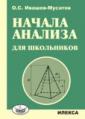 Ивашев-Мусатов. Начало анализа для школьников.(Илекса)