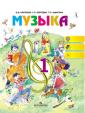 Критская Музыка 1 класс  Учебник (ФГОС)