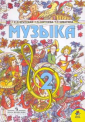 Критская Музыка 2 класс  Учебник