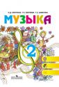 Критская Музыка 2 класс  УчебникФГОС /1612