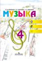 Критская Музыка 4 класс  Учебник