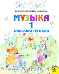 Критская Рабочая тетрадь к учебнику