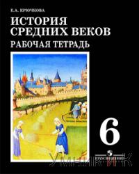 Крючкова Рабочая тетрадь к Учебник Агибаловой