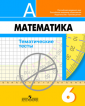 Кузнецова Алгебра. 6 класс Тематические  тесты (к учебнику Дорофеева)  NEW