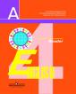 Кузовлев Английский язык  (2-4) 4 класс  Книга  для  чтения.