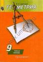 Дудницын Геометрия. Рабочая тетрадь, 9 класс  (к Учебнику Погорелова ) ст.42