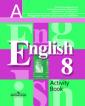 Кузовлев Английский язык  8 класс  Рабочая тетрадь