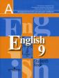 Кузовлев Английский язык  9 класс  Учебник