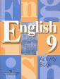 Кузовлев Английский язык  9 класс  Рабочая тетрадь