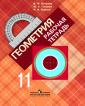 Бутузов Геометрия 11 класс Рабочая тетрадь  (к  учебнику  Атанасяна)