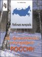 Лифанова 7 класс  Рабочая тетрадь по физической географии России (VIII вид)