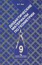 Зив Дидактические материалы по геометрии   9 класс  (к учебнику Атанасяна)