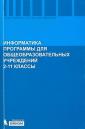 Бородин Информатика. Программы для общеобразовательных учреждений. 2-11 класс. Методическое пособие(ЛБЗ)