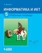 Босова Информатика 5 класс Рабочая тетрадь (ЛБЗ)