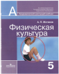 Матвеев Физическая культура 5 класс  Учебник