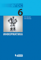 Босова Информатика 6 класс  Учебник. ФГОС  (ЛБЗ)