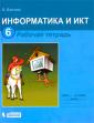 Босова Информатика 6 класс Рабочая тетрадь (ЛБЗ)