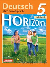 Аверин 5 класс  Немецкий язык.  Учебник. (Серия