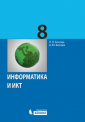 Босова Информатика 8 класс  Учебник (ЛБЗ)