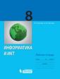 Босова Информатика 8 класс Рабочая тетрадь (ЛБЗ)
