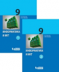 Босова Информатика 9 класс Учебник. Комплект 2 части. (ЛБЗ)