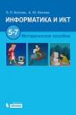 Босова Информатика. Уроки информатики в 5-7 класс  Методика+ приложение(ЛБЗ)