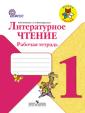 Бойкина 1 класс Литературное чтение. Рабочая тетрадь ФГОС (Серия.