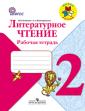 Бойкина 2 класс Литературное чтение. Рабочая тетрадь ФГОС (Серия.