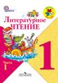 Климанова 1 класс  Литературное  чтение. Учебник. Часть  1,2 (Комплект)  (Школа России) ФГОС (new)