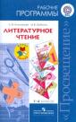 Климанова  1-4 класс  Литературное чтение. Рабочие программы. (Сер.