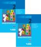 Матвеева Информатика 2 класс Части 1, 2 (Комплект)  (ФГОС) (ЛБЗ)