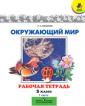 Плешаков  Окружающий  мир. 3 класс  Рабочая тетрадь №1,2  ( Комплект ) (Школа России)