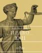 Никитин Право  10-11 класс  Учебник