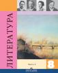 Коровина Литература 8 класс   Учебник. Часть 2.