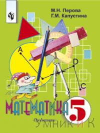 МАТЕМАТИКА 5 КЛАСС ПЕРОВА КАПУСТИНА СКАЧАТЬ БЕСПЛАТНО